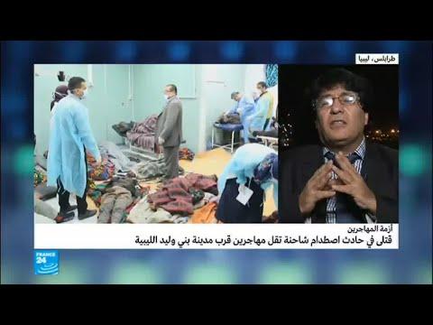 تفاصيل عن حادث اصطدام شاحنة المهاجرين في ليبيا  - 15:22-2018 / 2 / 15