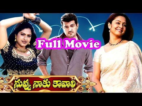 Nuvvu Naaku Kavali Telugu Full Movie -...