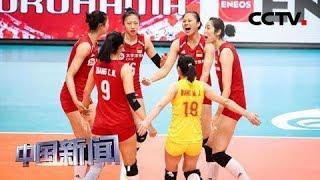 [中国新闻] 女排世界杯 李盈莹拿到22分 中国女排取得两连胜 | CCTV中文国际