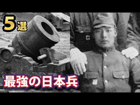 未だに語り継がれる伝説の日本兵5選!鬼の分隊長と言われた不死身の男