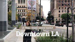 [미국일상브이로그] DOWNTOWN LA | GRAND CENTRAL MARKET 맛집 | 엘에이 브이로그