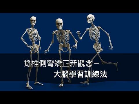 閻曉華說脊椎側彎第12章 脊椎側彎矯正新觀念-大腦學習訓練法