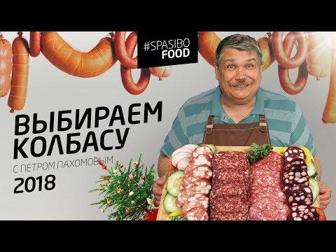 КОЛБАСА 2018: выбираем с Петром Пахомовым (вонь чувствуете?)
