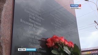 В Волгограде вспоминают жертв теракта в троллейбусе.