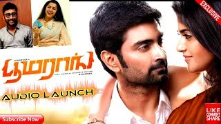 Boomerang Audio Launch Atharvaa Mega Akash R Kannan Radhan Super TV Tamil