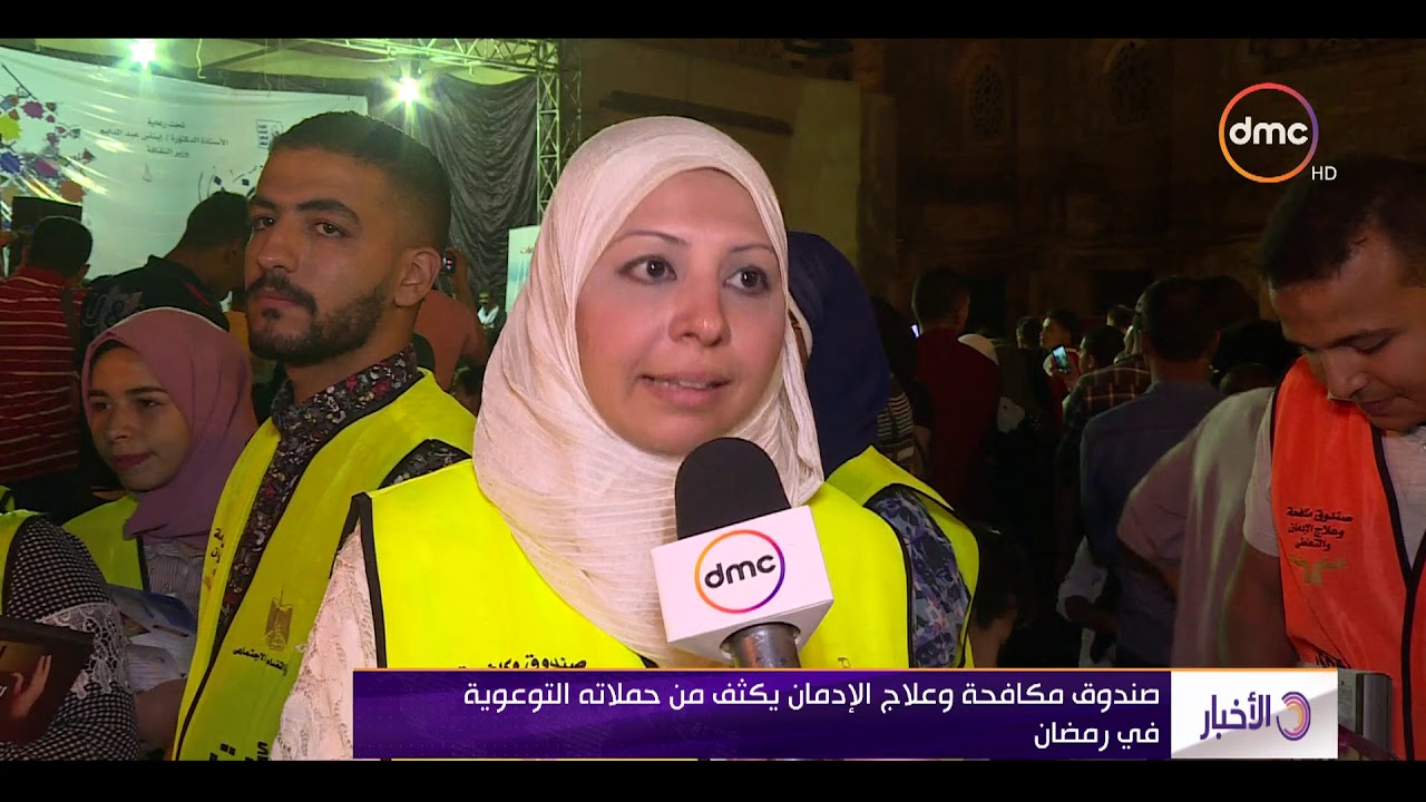 dmc:الأخبار - صندوق مكافحة و علاج الإدمان يكثف من حملاته التوعوية في رمضان