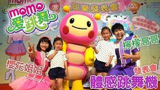 MOMO愛跳舞同樂發表會 體感跳舞機 MOMO歡樂谷經典歌曲 momo家族見面會 檸檬哥哥、櫻花姐姐 玩具開箱一起玩玩具Sunny Yummy Kids TOYs thumbnail