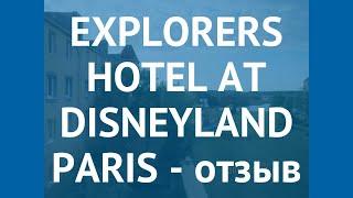 EXPLORERS HOTEL AT DISNEYLAND PARIS 3* Париж – ЕХПЛОРЕРС ХОТЕЛ АТ ДИСНЭЙЛАНД ПЭРИС 3* Париж отзывы