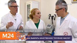 Смотреть видео Как выбрать качественное топленое масло - Москва 24 онлайн