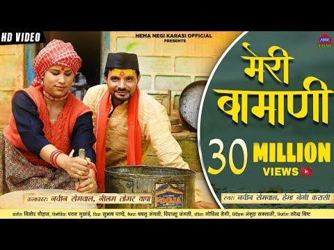 Meri Bamani Popular Video Song Garhwali |Hema Negi  Karasi &Naveen Semwal |Song New Uttarakhand 2018
