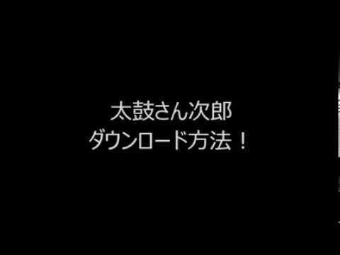 曲 ダウンロード方法 太鼓さん次郎