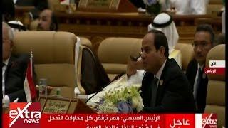 الآن | كلمة الرئيس السيسي أمام القمة العربية الإسلامية الأمريكية