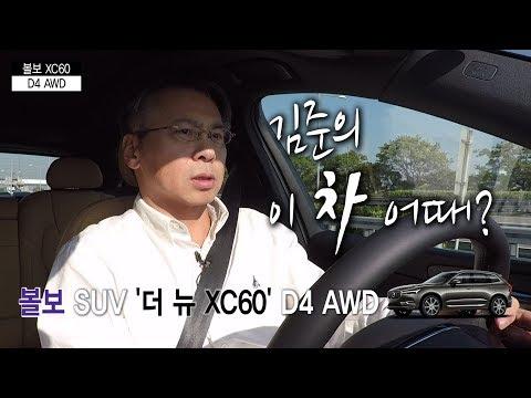 [김준의 이 차 어때?] 볼보 중형 SUV '더 뉴 XC60' D4 AWD 시승기