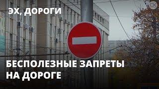 Дорожные проблемы решают запретами – Эх, дороги...