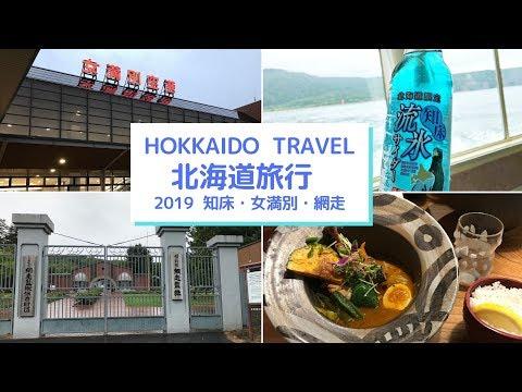 北海道旅行 vlog 2019 知床・網走・オホーツク(JAL 羽田ー女満別)3人家族旅