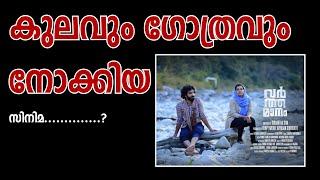 വർത്തമാനം സിനിമയ്ക്ക് അനുമതി | Releasing Soon | Parvathy Thiruvothu as a JNU Student |Sidharth Shiva