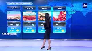 النشرة الجوية الأردنية من رؤيا 10-4-2019