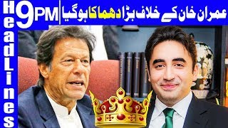 Imran Khan has only lied & taken U-Turns - Headlines & Bulletin 9 PM - 24 March 2018 - Dunya News