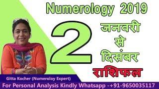 numerology number 2 | Personal Number 2 for 2019 | Hindi | gitta Kochar