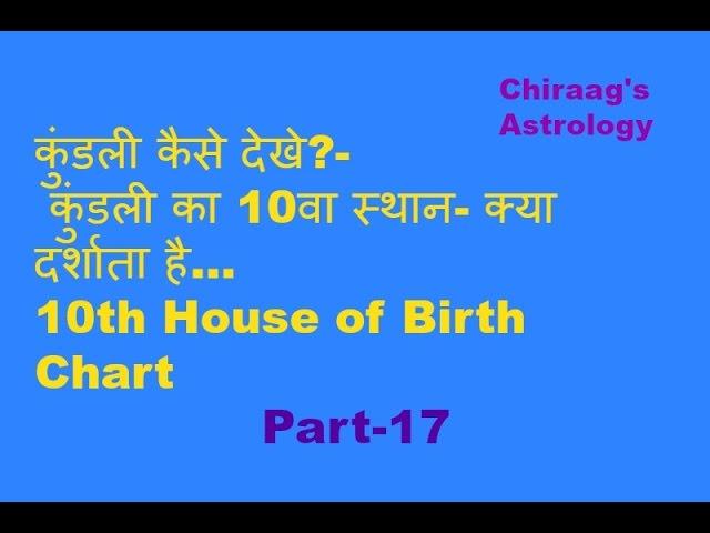 10th House -?????? ???? ?????- ?????? ?? 10?? ?????- ???? ??????? ??...
