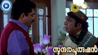 Malayalam movie - sundara purushan- part 6 out of 26 [ suresh gopi, devayani, nandhini] [hd]