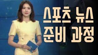 [아나운서] 스포츠뉴스 한시간 전! 의상 컨셉 / 준비…