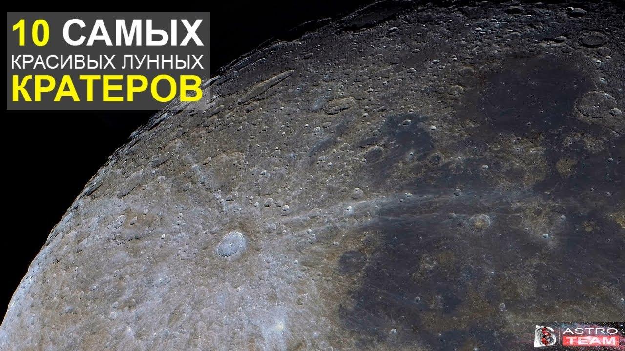 10 самых красивых лунных кратеров