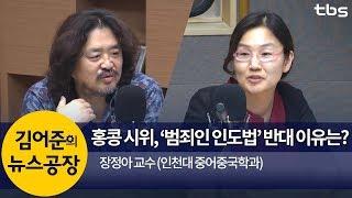홍콩 100만 시위, '범죄인 인도법' 반대 이유는? (장정아)   김어준의 뉴스공장