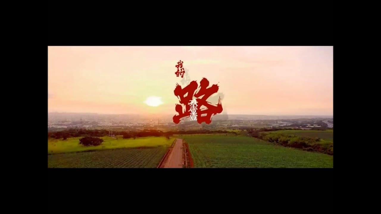 玖壹壹 - 我的路 Ex歌詞.完整版 - YouTube