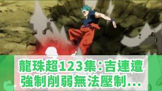 龍珠超123集:吉連遭強制削弱無法壓制超藍?官方的解答真得服!