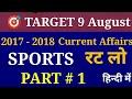RRB ALP/GROUP D/ Sports Current Affairs 2018/ PART 1