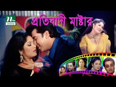 Bangla Movie: Protibadi Master    Manna,  Moushumi,   NTV Bangla Movie