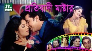 Protibadi Master (প্রতিবাদী মাস্টার) by Moushumi, Manna l NTV Bangla Movie