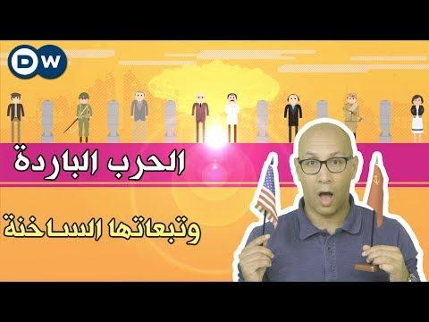 الحرب الباردة والتبعات الساخنة - الحلقة 39 من Crash Course بالعربي  - نشر قبل 2 ساعة