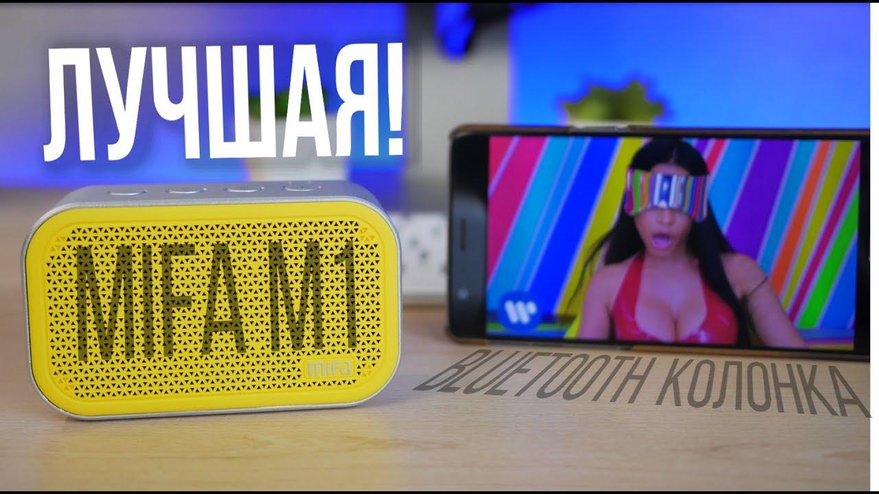 ВОТ ЭТО КАЧАЕТ! Bluetooth колонка Mifa M1. Лучшая за свои деньги