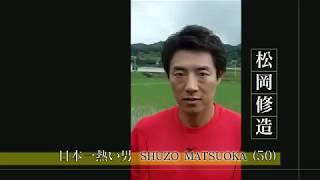 松岡修造×プロフェッショナル=コメフェッショナル.