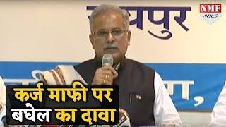 Chhattisgarh CM Bhupesh Baghel का दावा, जल्द होगी कर्जमाफी की घोषणा