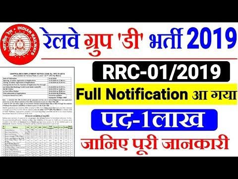 Railway Group D 1 Lakh Recruitment Official Full Notification RRC 01/2019   ALL india Apply
