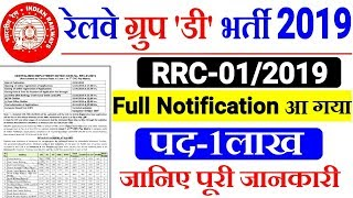 Railway Group D 1 Lakh Recruitment Official Full Notification RRC 01/2019 | ALL india Apply thumbnail