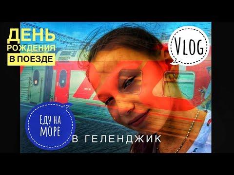 Еду в поезде на море в Геленджик! День Рождения брата в поезде! Влог/ Vlog