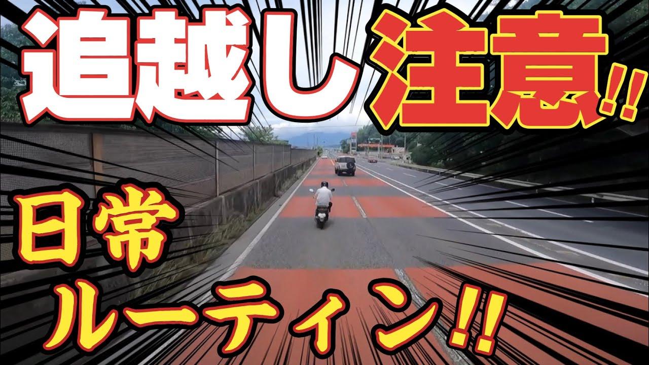【トラック運転手】バイクが…!?激辛‼︎朝飯ルーティン!