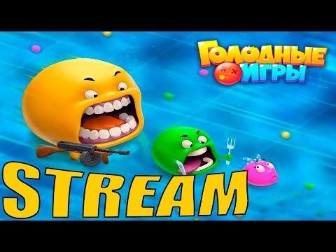 Голодные игры (Agar.io вконтакте) - Stream