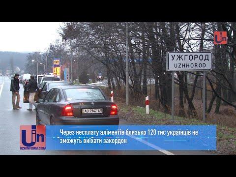 Через несплату аліментів близько 120 тис українців не зможуть виїхати закордон