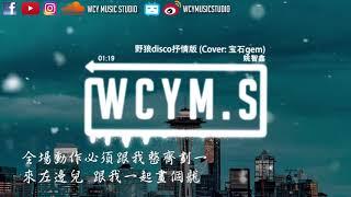 姚智鑫 - 野狼disco抒情版 (Cover: 宝石gem)【動態歌詞/Lyrics 】