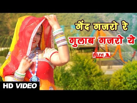 गेंद गजरो रे गुलाब गजरो ये   Rajasthani Folk Songs   Alfa Music & Films