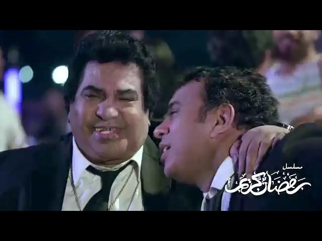 """اغنية صح النوم /- احمد عدوية """" محمود الليثى /- مسلسل رمضان كريم"""