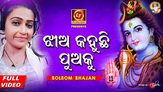 Jhia Kahuchi Puaku | Odia Bolbom Bhajan | Iva Satapathy | Studio Version | Lubun-Tubun Bhakti Mp3 Song Download