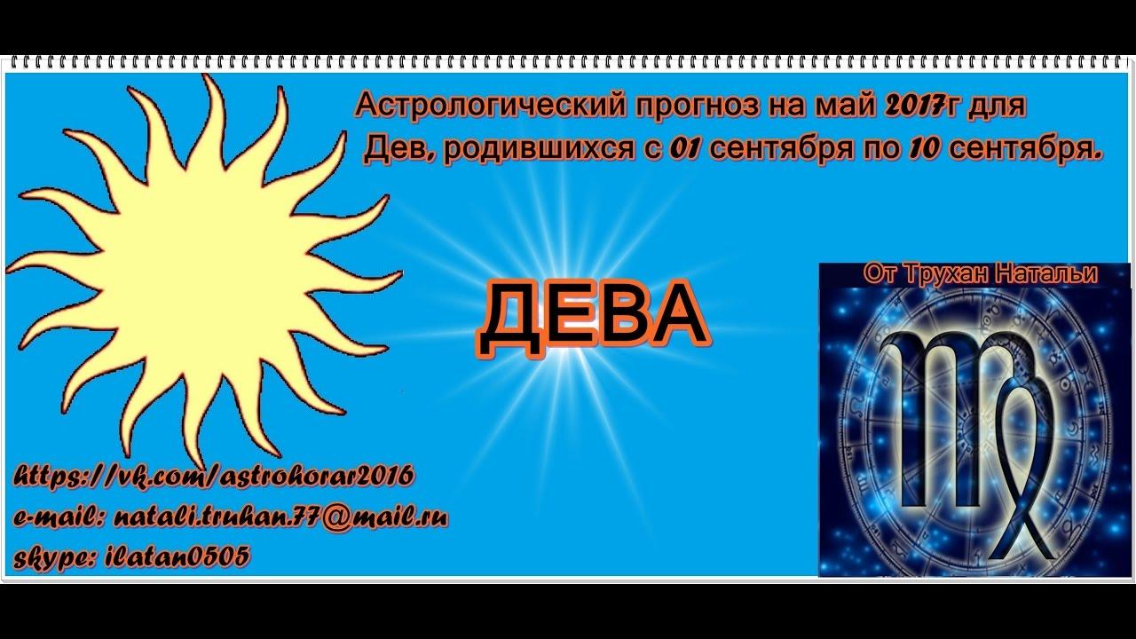 гороскоп на май 2016 дева здоровье