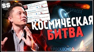Илон Маск Vs Рогозин, SpaceX и Роскомос 2019, БИТВА ЗА КОСМОС / Elon Musk последние новости