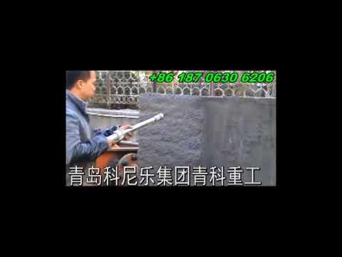 Qingdao N2 wall plastering machine spraying pump render machine wall wiping machine